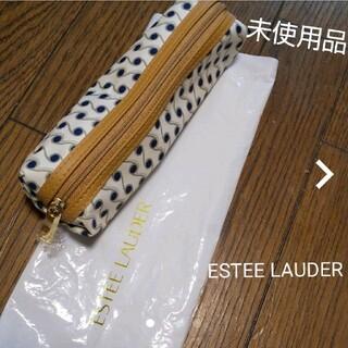エスティローダー(Estee Lauder)のエスティローダー メイクポーチ 未使用品(ポーチ)