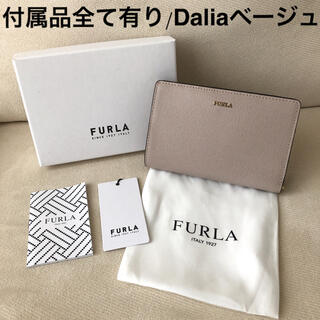 フルラ(Furla)の付属品全て有り★新品 FURLA バビロン 二つ折り財布 ダリアベージュ(財布)
