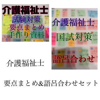 介護福祉士 語呂合わせ集セット☆(資格/検定)