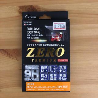 エツミ(ETSUMI)のa7シリーズ用保護フィルム(保護フィルム)