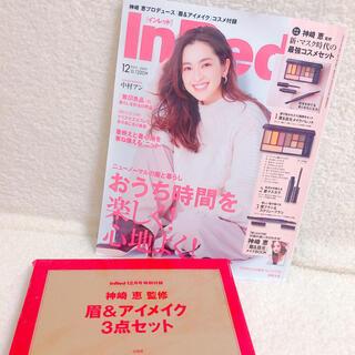 タカラジマシャ(宝島社)の最強コスメ3セット♡ In Red (インレッド) 2020年 12月号(コフレ/メイクアップセット)