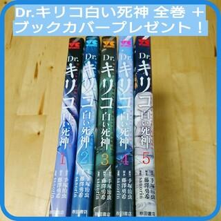 Dr.キリコ白い死神 全巻セット ブックカバープレゼント!(全巻セット)