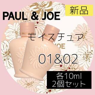 PAUL & JOE - ポールアンドジョー PAUL&JOE モイスチュア 01&02 プライマー下地
