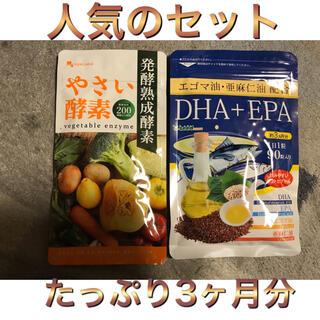 やさい酵素+DHAEPA 荏胡麻油 亜麻仁油も配合 人気のセット 3ヶ月分(ダイエット食品)