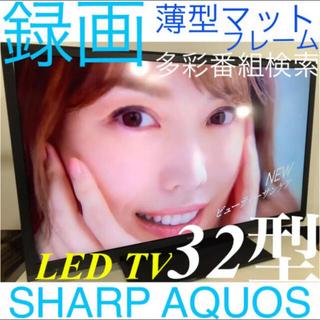 AQUOS - 【録画薄型デザイン】32型 シャープ 液晶テレビ AQUOSアクオスSHARP