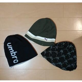 アディダス(adidas)の アディダス プーマ umbro ニット帽 3点セット(ニット帽/ビーニー)