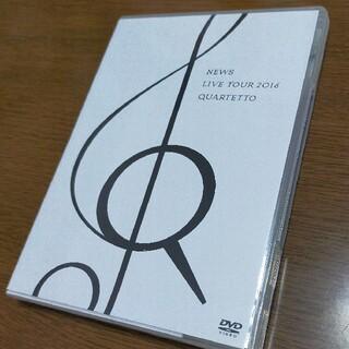 ニュース(NEWS)のNEWS LIVE TOUR 2016 QUARTETTO DVD(ミュージック)