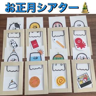 保育 お正月 出し物 手品 お誕生日会 マジックシアター パネルシアター (知育玩具)