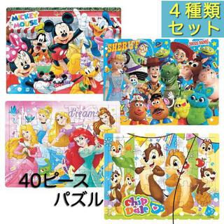ディズニー(Disney)の【4種セット】ディズニー ジグソーパズル 40ピース(知育玩具)