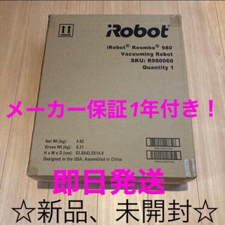 iRobot - 【新品未使用】ルンバ980 ダークグレー