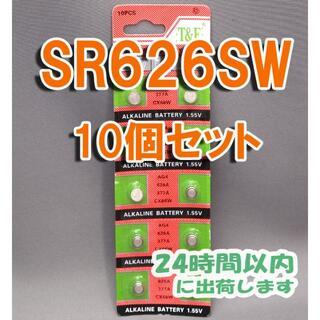 ボタン電池 SR626SW 1.55V 10個 セット(その他)
