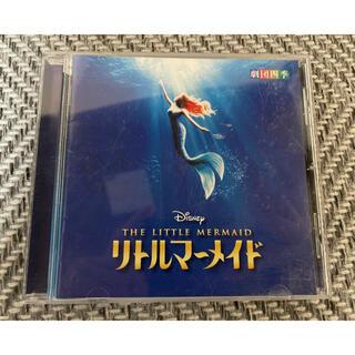 ディズニー(Disney)のリトルマーメイド  CD 劇団四季(ミュージカル)