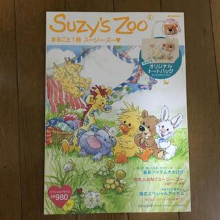タカラジマシャ(宝島社)のSuzy's zoo まるごと1冊ス-ジ-・ズ-(キャラクターグッズ)