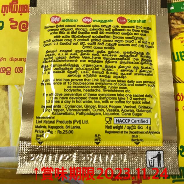 サマハン スパイスティー 70包 食品/飲料/酒の飲料(茶)の商品写真
