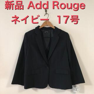 新品 add rouge  シンプル テーラードジャケット  17号(テーラードジャケット)
