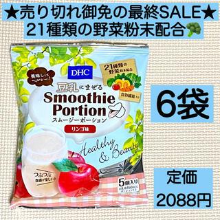 ディーエイチシー(DHC)のりんご6袋★DHCスムージー  5個入り 野菜 ヘルシー ダイエット 激安 特価(その他)