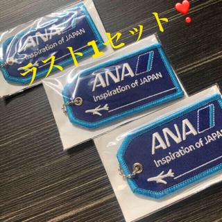 エーエヌエー(ゼンニッポンクウユ)(ANA(全日本空輸))のANA ネームタグ(旅行用品)