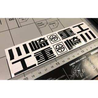 カワサキ(カワサキ)の川崎重工 カワサキ ステッカー カッティング 切り文字 黒色(ステッカー)