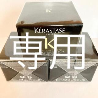 ケラスターゼ(KERASTASE)の専用につき他の方は購入不可(コンディショナー/リンス)