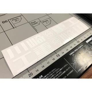 カワサキ(カワサキ)の川崎重工 カワサキ ステッカー カッティング 切り文字 白色(ステッカー)