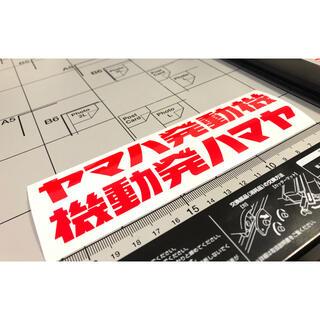 ヤマハ(ヤマハ)のヤマハ発動機 ステッカー カッティング 切り文字 赤色(ステッカー)