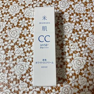 コーセー(KOSE)の米肌 CCクリーム(CCクリーム)