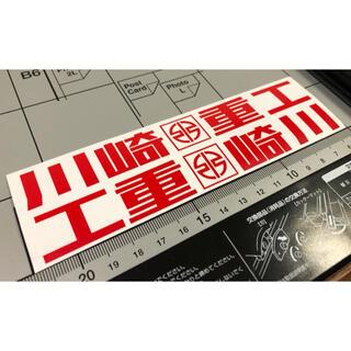 カワサキ(カワサキ)の川崎重工 カワサキ ステッカー カッティング 切り文字 赤色(ステッカー)
