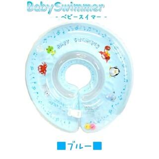 新品未使用 ベビースイマーバックル付き 浮き輪 ブルー(お風呂のおもちゃ)