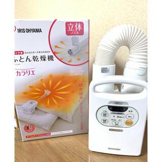 アイリスオーヤマ(アイリスオーヤマ)の布団乾燥機カラリエ アイリスオーヤマ(衣類乾燥機)