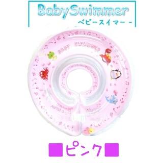 新品未使用 ベビースイマーバックル付き 浮き輪 ピンク(お風呂のおもちゃ)