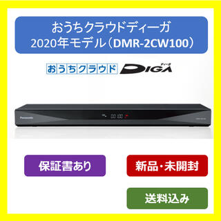 Panasonic - Panasonic ブルーレイレコーダー DIGA DMR-2CW100