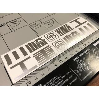 カワサキ(カワサキ)の川崎重工 カワサキ ステッカー カッティング 切り文字 銀色(ステッカー)