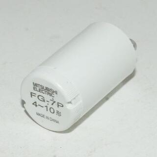 21-0939/三菱 点灯管 FG-7P グロー管【送料無料】(その他)