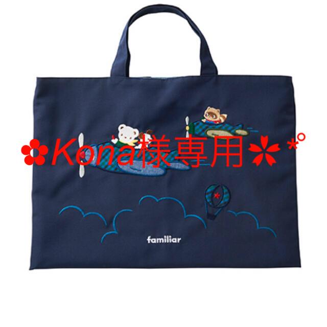 familiar(ファミリア)のファミリア レッスンバッグ 260055 キッズ/ベビー/マタニティのこども用バッグ(レッスンバッグ)の商品写真