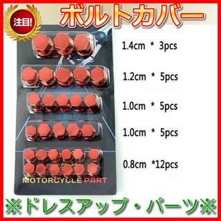 ボルトカバー ドレスアップ ボルトキャップ 30個 エンジン 赤 車 単車(その他)