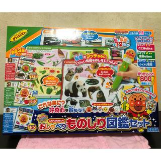 セガ(SEGA)のおしゃべりものしり図鑑セット アンパンマン 新品(知育玩具)