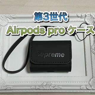 【新品】送料込み Airpods pro ケース 第3世代