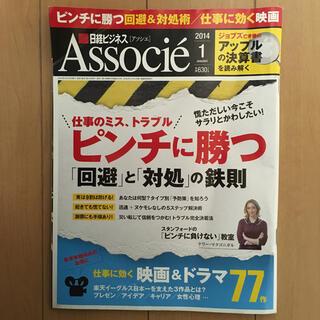 ニッケイビーピー(日経BP)の日経ビジネス Associe (アソシエ) 2014年 01月号(ビジネス/経済/投資)