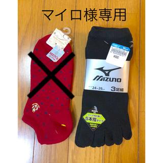 ミズノ(MIZUNO)の新品未使用 メンズ 靴下 4足セット(ソックス)