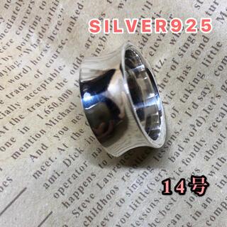 逆甲丸 幅広 シルバー925 リング ワイド シンプル 銀 ギフト デイリー(リング(指輪))