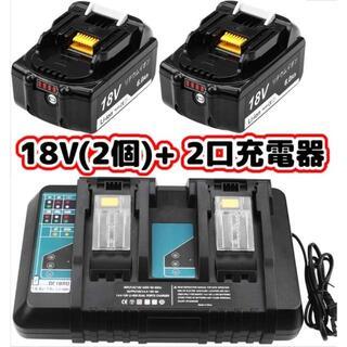 マキタ(Makita)の2口充電器+バッテリー(2個)セット DC18RD+ BL1860B(その他)