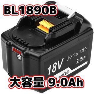 マキタ(Makita)のマキタ BL1890B 18v 9.0Ah 1個 大容量 互換バッテリー (その他)