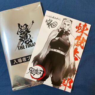 シュウエイシャ(集英社)の映画 銀魂 THE FINAL  限定 特典(写真/ポストカード)