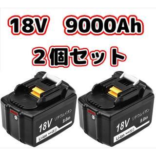 マキタ(Makita)のマキタ BL1890B 18v 9.0Ah 2個セット 大容量 互換バッテリー(その他)