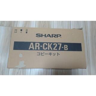 シャープ(SHARP)の[未使用]コピーキット SHARP AR-CK27-B(OA機器)