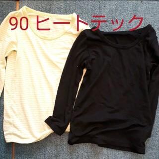 UNIQLO - ヒートテック 90 長袖 2枚セット