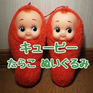 キユーピー(キユーピー)のキューピー タラコ ぬいぐるみ 210114(キャラクターグッズ)