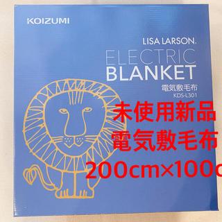コイズミ(KOIZUMI)の【未使用新品】コイズミ リサラーソン電気敷き毛布 KDS-L301(電気毛布)