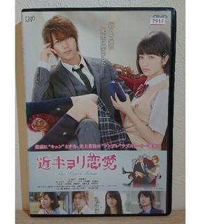 【DVD】近キョリ恋愛  山下智久主演  (アイドルグッズ)