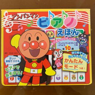 アンパンマン(アンパンマン)のアンパンマンピアノえほん ピアノであそぼう(絵本/児童書)